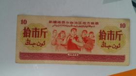 文革时期--红色旧粮票:新疆维吾尔自治区地方粮票--1971年--拾市斤--票面人物手持毛主席语录 详情如图