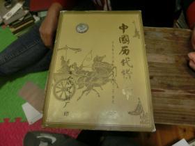 中国历代货币(绸面精装)C3