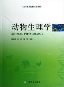 9787109172920动物生理学