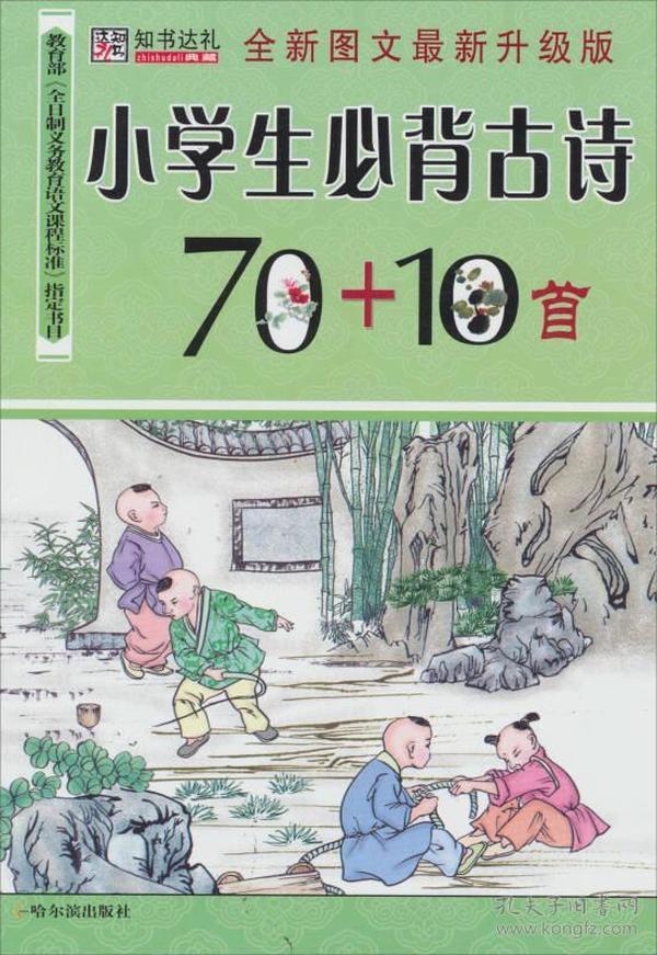 小学生必背古诗70+10首(全新图文最新升级版)
