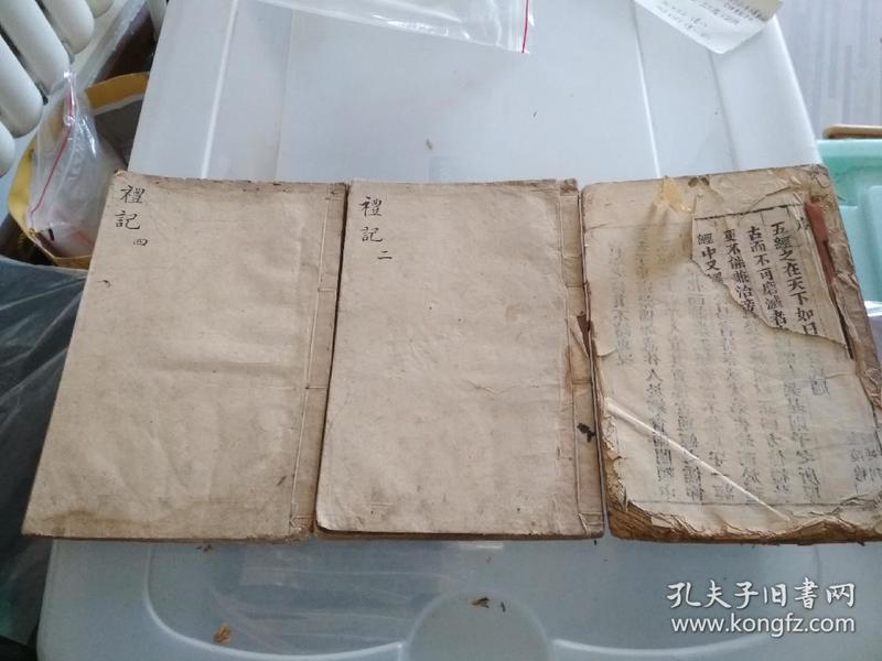 礼记之卷一二四线装老书本