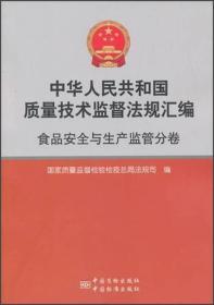 中华人民共和国质量技术监督法规汇编:食品安全与生产监管分卷