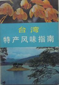 中国特产风味指南系列丛书----台湾省----《台湾特产风味指》-----虒人荣誉珍藏