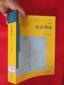 民法原论(第四版)16开