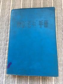 赤脚医生手册(一版2印)带毛提词