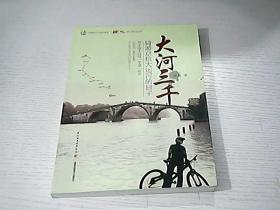 大河三千:骑游京杭大运河的日子