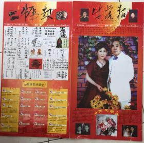 8715牛虎报20100214创刊号辽宁