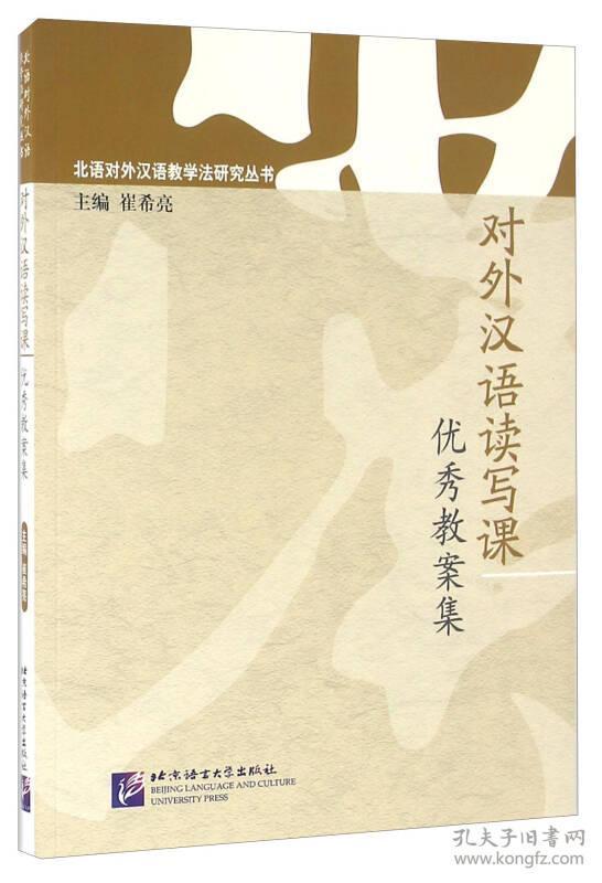 对外汉语下书课优秀教案集|教学对外汉语北语3.为侣天课件走遍读写图片
