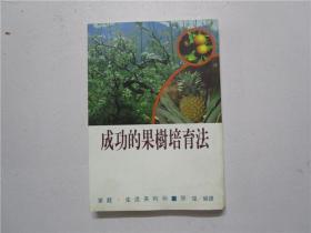 成功的果树培育法