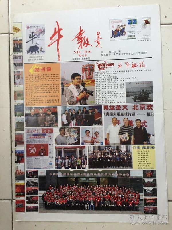 8716牛报20090126试刊号