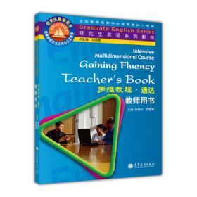 研究生英语系列教程·多维教程:通达(教师用书)