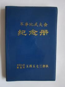 比武大会·日记本(50开)·未使用