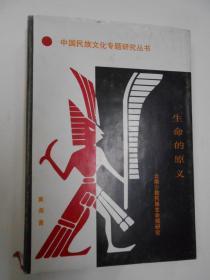 生命的原義——云南少數民族生命觀研究【價值初版僅印1500冊】