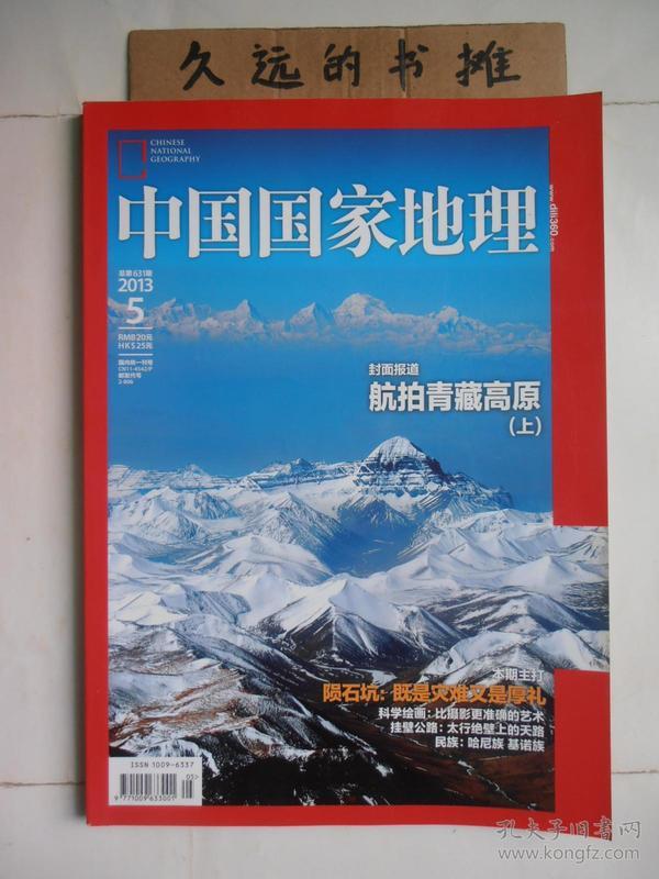 中国国家地理(月刊,2013.5)