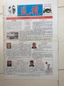 8717鼠报20080207创刊号