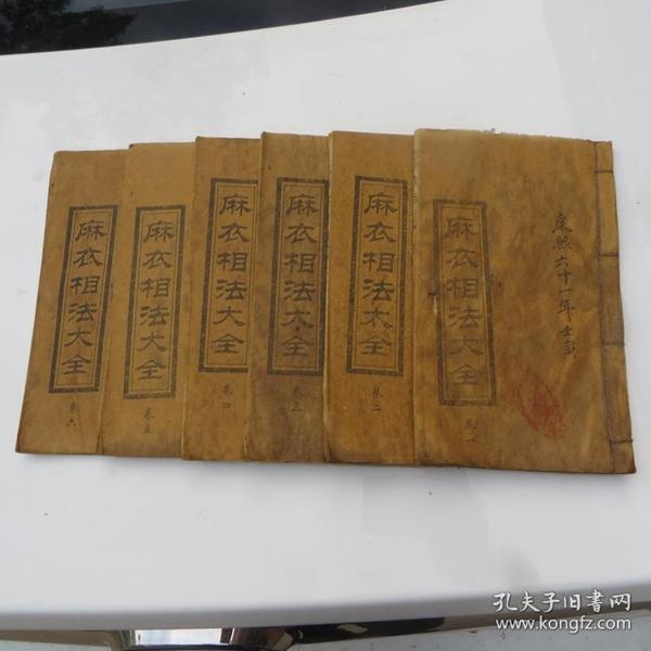 旧书周易 风水 麻衣相法大全6册