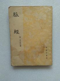 脉经 商务印书馆版 1954年重印(上海一印)