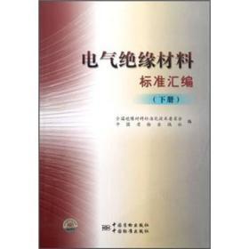 电气绝缘材料标准汇编[  下册]
