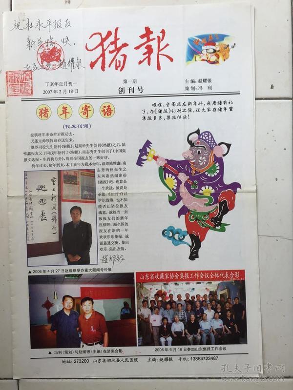 8718猪报20070218创刊号