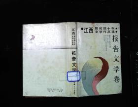 江西新时期十年文学作品选报告文学卷