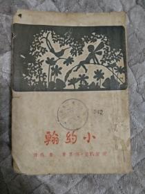 小约翰 (鲁迅 译 民国三十六年六月再版)有鲁迅版权票