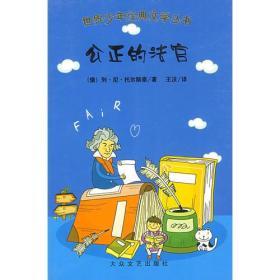世界少年经典文学丛书:公正的法官