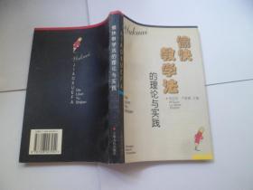 愉快教学法的理论与实践【作者倪谷音签名】