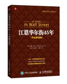 股票投资百年经典译丛:江恩华尔街45年(专业解读版)