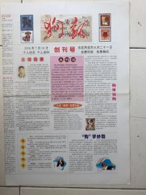 8719狗报20060716创刊号