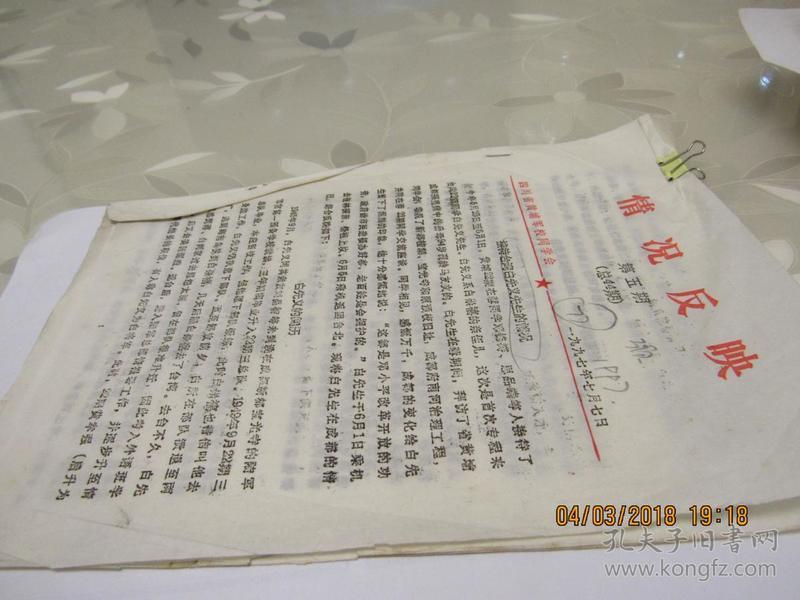 接待台湾白先义先生的情况 资料3页  913