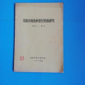 苏联对西伯利亚民族的研究(单面手写油印本1981年)