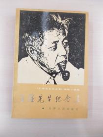 王瑶先生纪念集 天津人民出版社1990年 32开平装