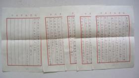 """2014年""""原中科院务委员、中党校副校长邢贲思信稿""""5页"""