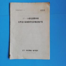 17-18世纪清朝在黑龙江流域和中央亚细亚的扩张