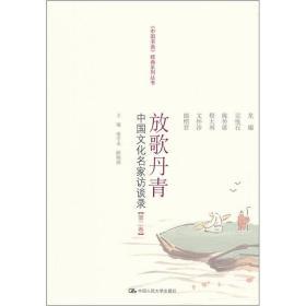 放歌丹青——中国文化名家访谈录【第二卷】