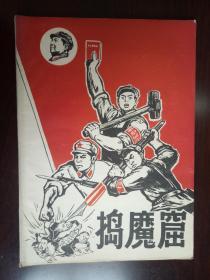 【大文革精品】捣魔窟——彻底粉碎刘**大叛徒集团(青岛,插图29幅)见图