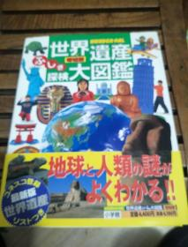 世界遗产大图鉴【日文精装16开】