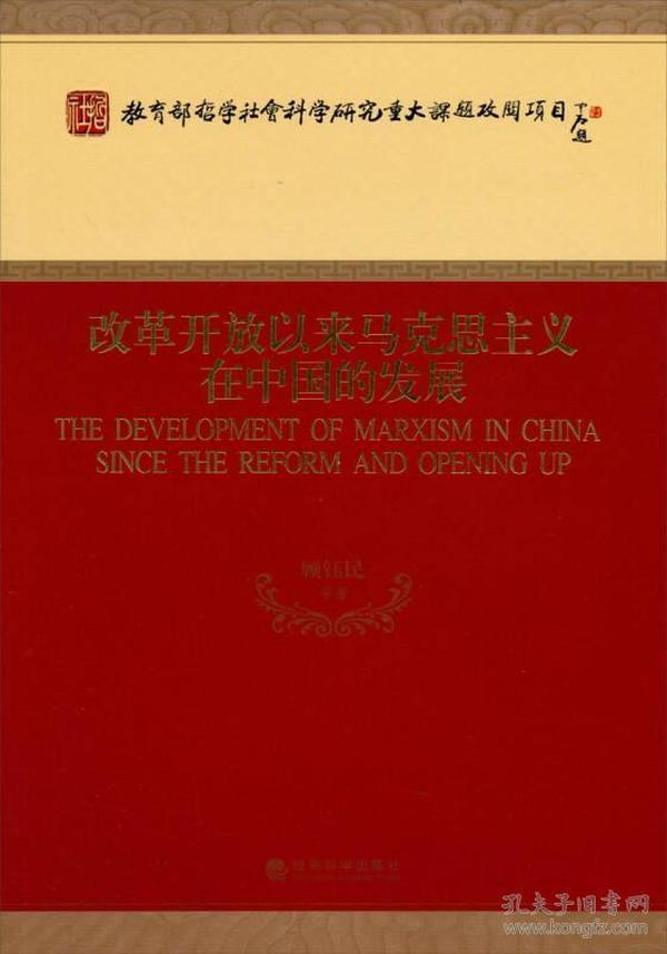 教育部哲学社会科学研究重大课题攻关项目:改革开放以来马克思主义在中国的发展