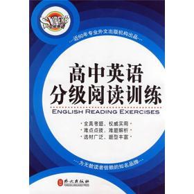 9787119049502高中英语分级阅读训练