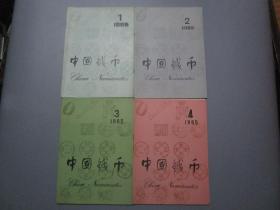 中国钱币(1985年第3期)
