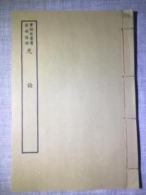 《光论》 艺文印书馆印行影印