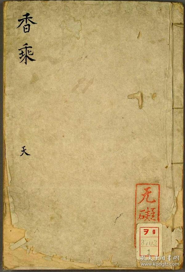 《香乘》二十八卷,明周嘉胄撰 海外藏明崇祯十四年(1641)钞本  (复印本)