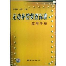 无功补偿装置标准应用手册