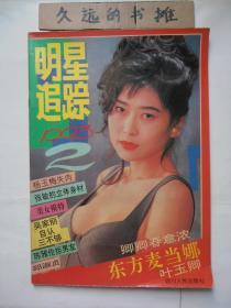 1993明星追踪(2)