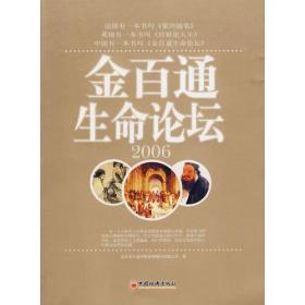 金百通生命论坛2006
