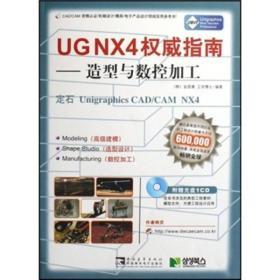 UG NX4 权威指南:造型与数控加工