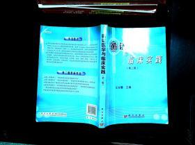 循证医学与临床实践 (第二版)
