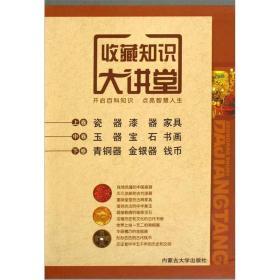 收藏知识大讲堂(上中下)--瓷器.漆器.家具;玉器.宝石.书画;青铜器.金银器.钱币