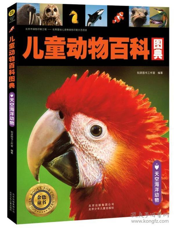 金色童书-儿童动物百科图典:天空海洋动物