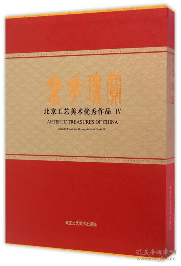 京华瑰宝 北京工艺美术优秀作品(4)